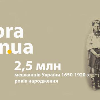 Ukraiński portal genealogiczny Pra.in.ua
